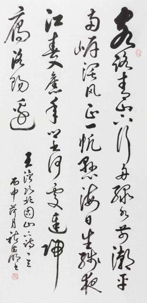 草书王湾诗