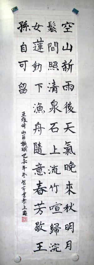 王维诗山居秋暝