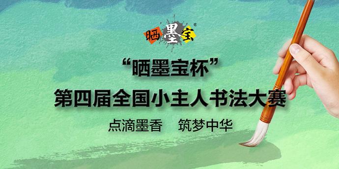 """""""晒墨宝杯""""第四届全国小主人书法大赛"""