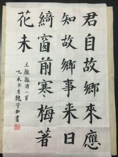 王维《杂诗》一首