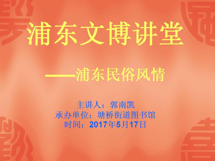 塘桥街道图书馆开展浦东民俗风情讲座
