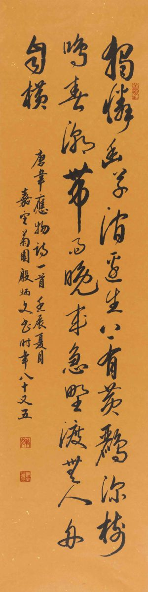 草书韦应物诗