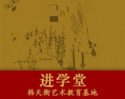 2017.韩天衡艺术教育基地招生进行时