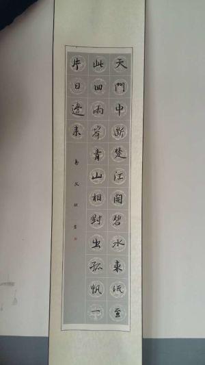 唐诗 望天门山