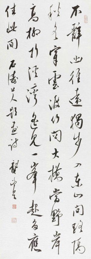 行草石涛题画诗